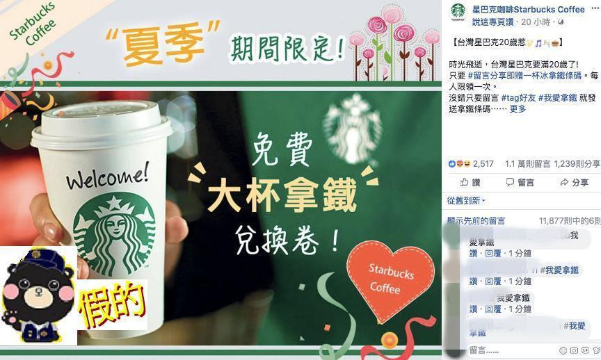 近期臉書上流傳一則由「星巴克咖啡Starbucks Coffee」臉書粉絲團發出...