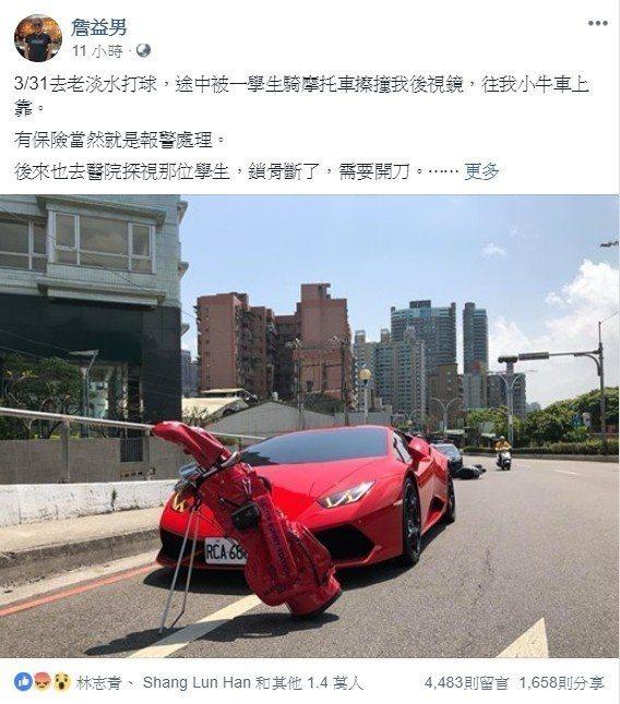 命理師詹益男貼文述說開車與機車擦撞後的理賠轉折,引爆網友熱議。圖/翻攝詹益男臉書