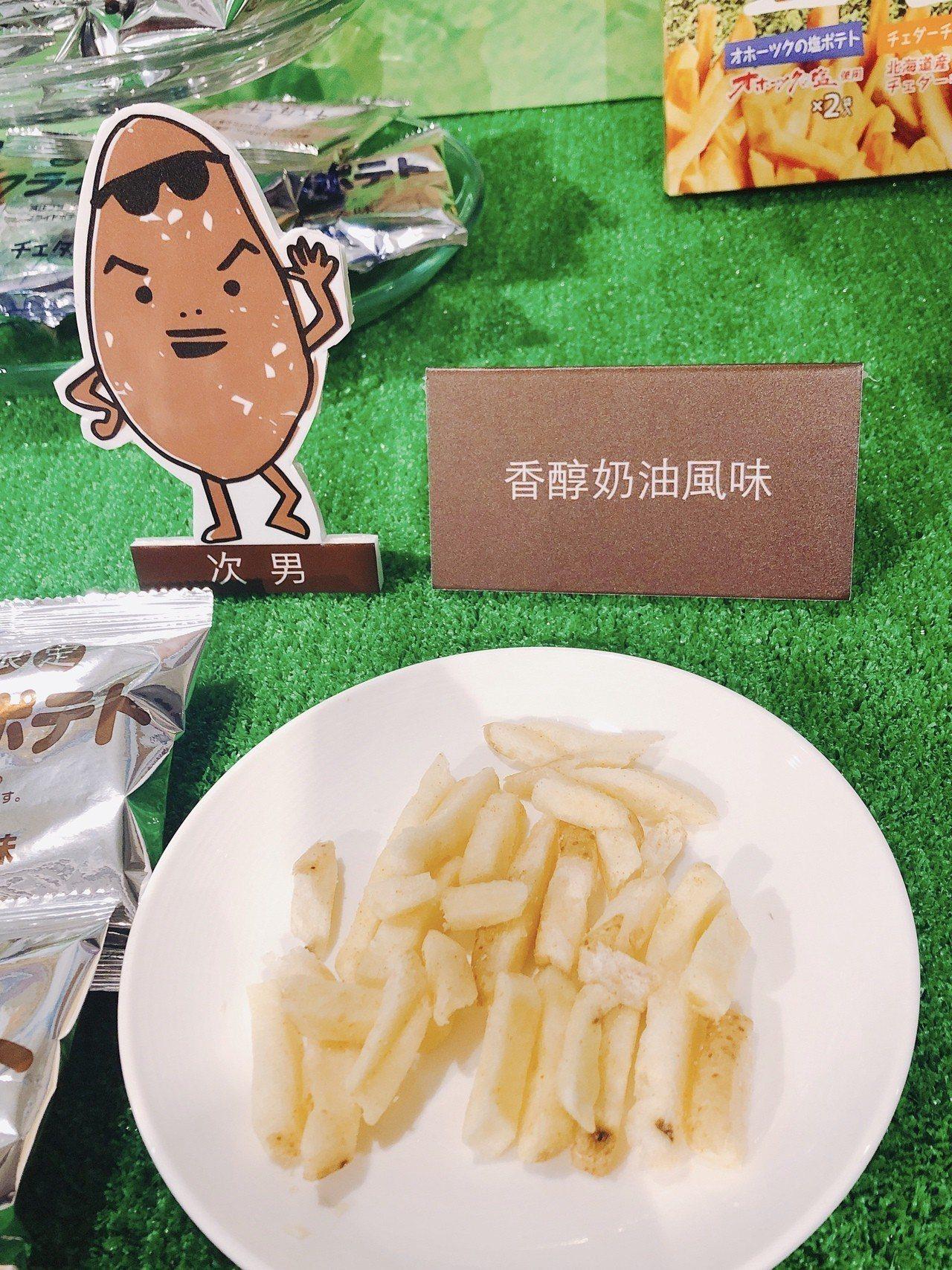 次男代表香醇奶油風味。記者黃筱晴/攝影