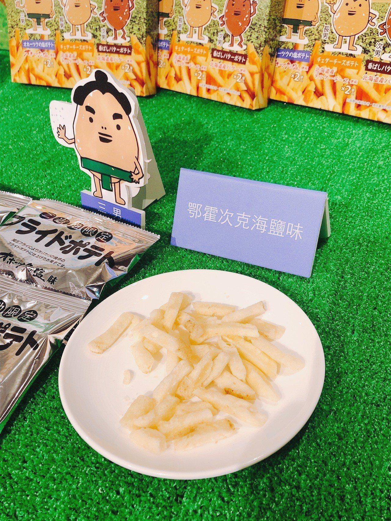 三男代表鄂霍次克海鹽味。記者黃筱晴/攝影