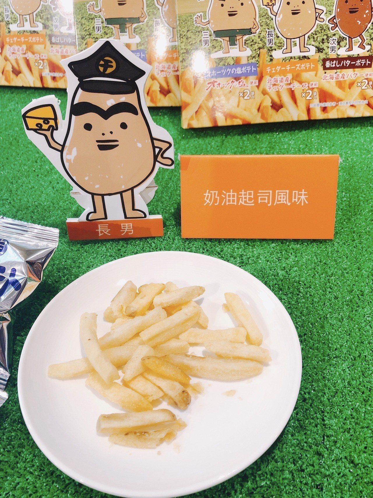 長男代表奶油起司風味。記者黃筱晴/攝影