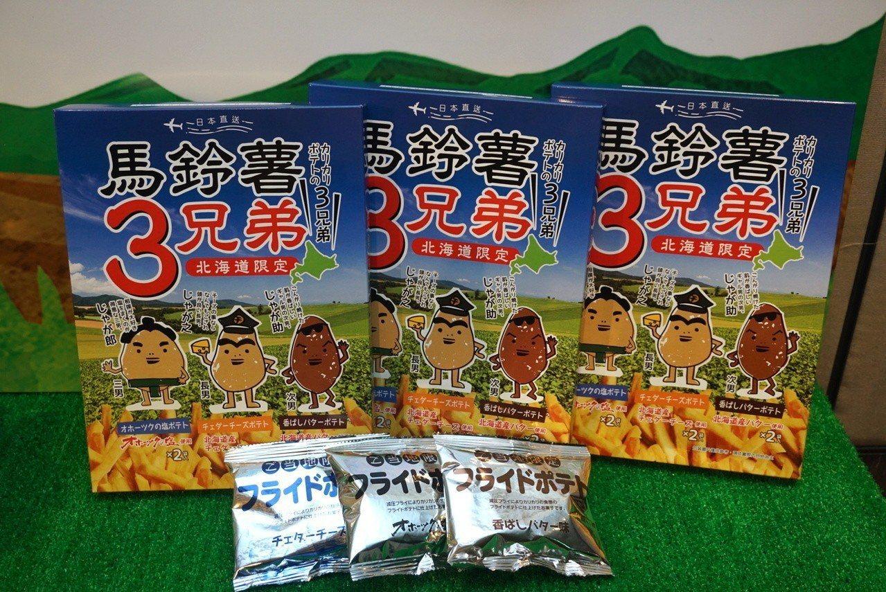 馬鈴薯3兄弟每盒共有3種口味,小包裝吃不膩。記者黃筱晴/攝影