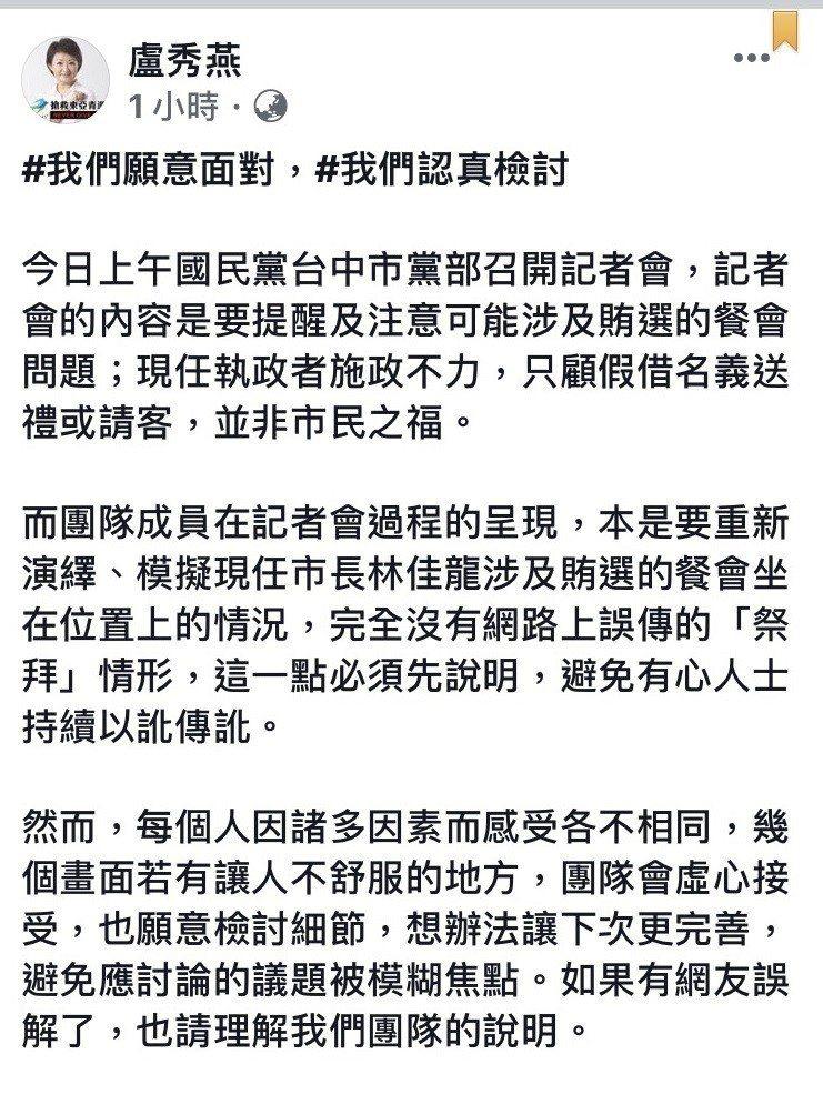 盧秀燕臉書粉團貼文,表示直播梨山宴的影片下架,認真檢討作為停損。記者陳秋雲/翻攝