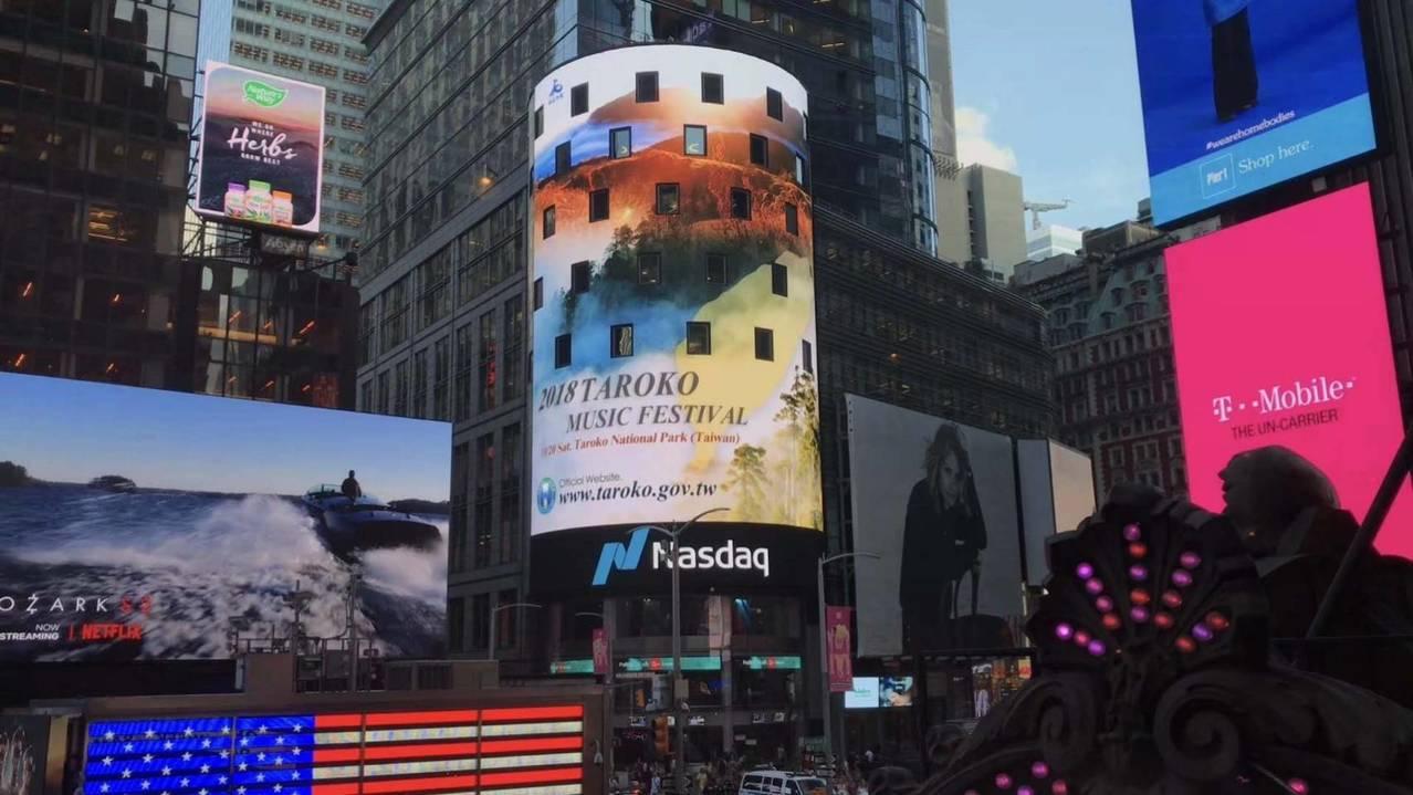 太魯閣峽谷音樂節舉辦第17年來首次登上紐約時代廣場電視牆。圖/太管處提供