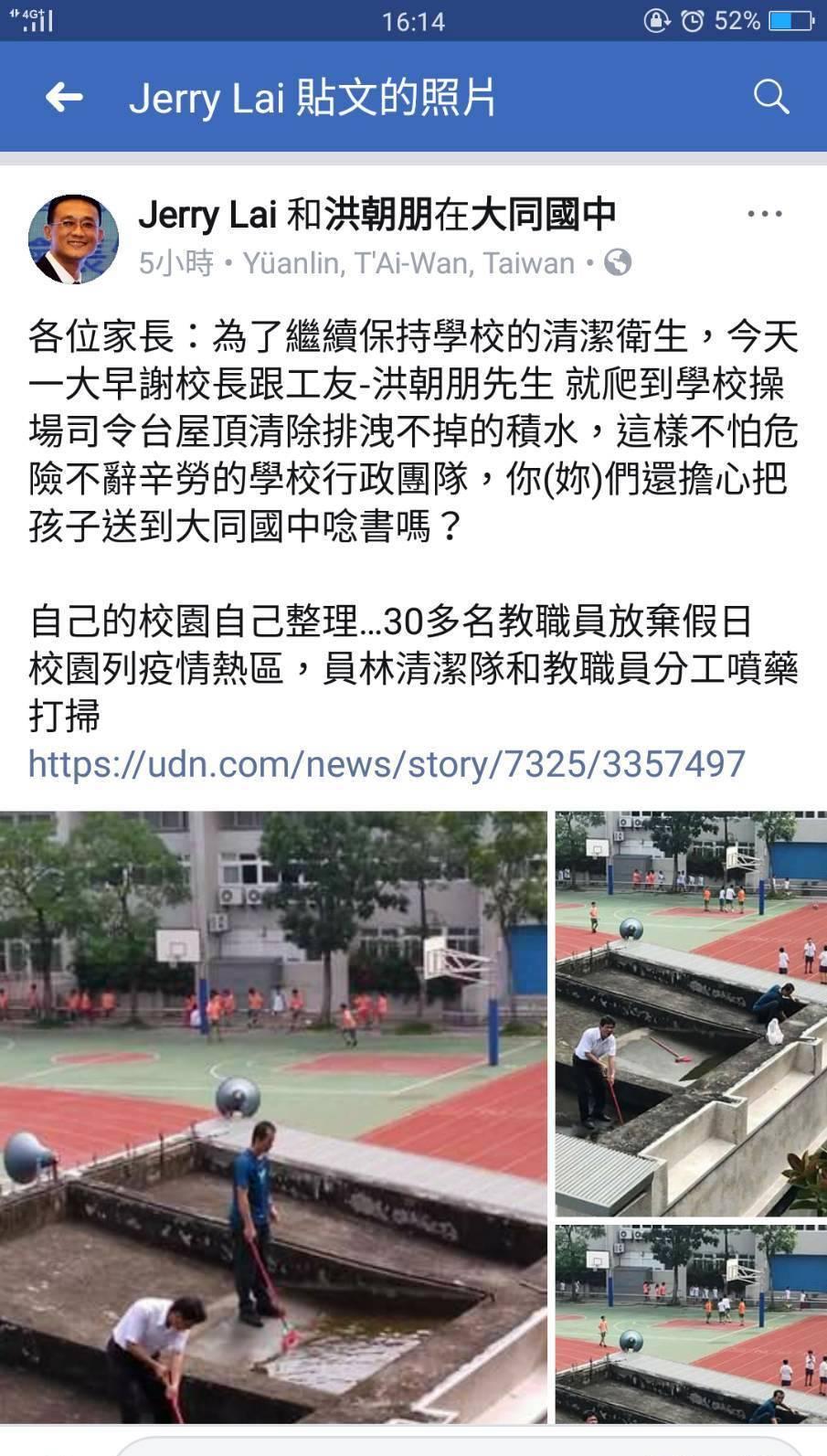 大同國中家長會長賴俊榤把校長謝國士爬上升旗台打掃的照片,上傳到臉書個人網頁後在家...