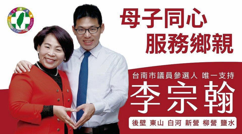 台南市議會議長賴美惠不再連任,由擔任特別助理的兒子李宗翰接棒投入。圖/擷自賴美惠...