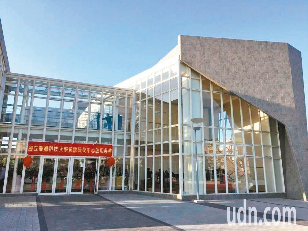 台灣科技大學新竹校區去年啟用,二期的先進產學中心也在上個月中決標,預計明年底將會...