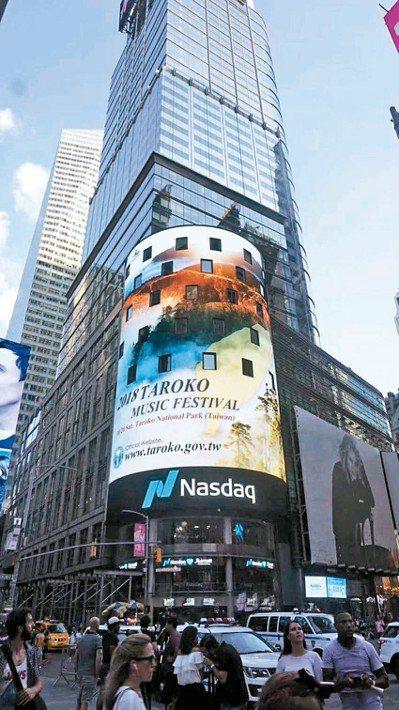 太魯閣峽谷音樂節登上美國紐約時代廣場的納斯達克證券交易所大樓電視牆。 圖/太管處...