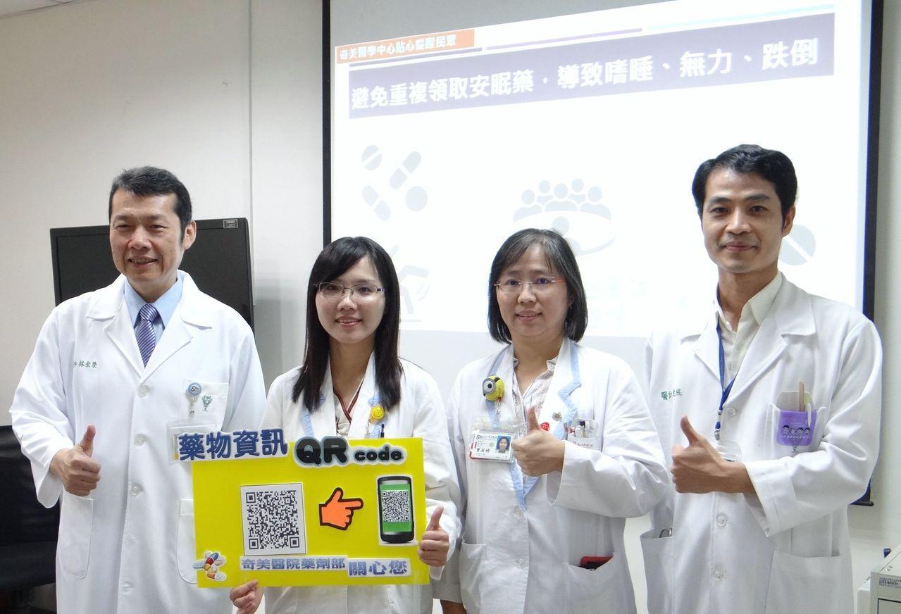 奇美醫學中心強化衛教,宣導高齡者的用藥安全。 圖/奇美醫院提供