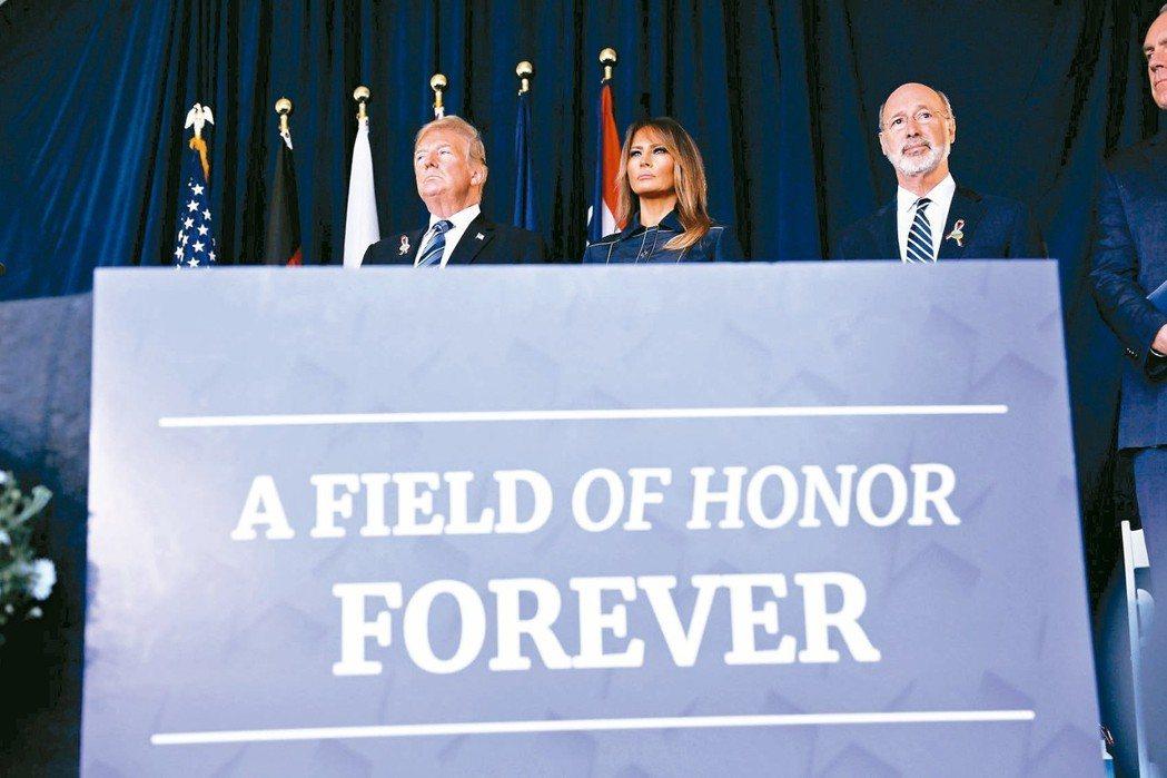 美國總統川普(左)與第一夫人梅蘭妮亞(中)十一日在賓州參加九一一事件十七周年紀念...