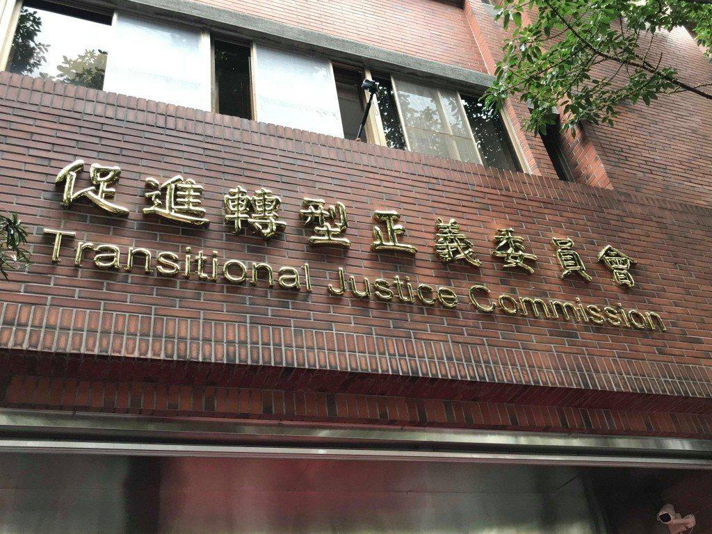 促轉會。聯合報系資料照/記者林麒瑋攝影
