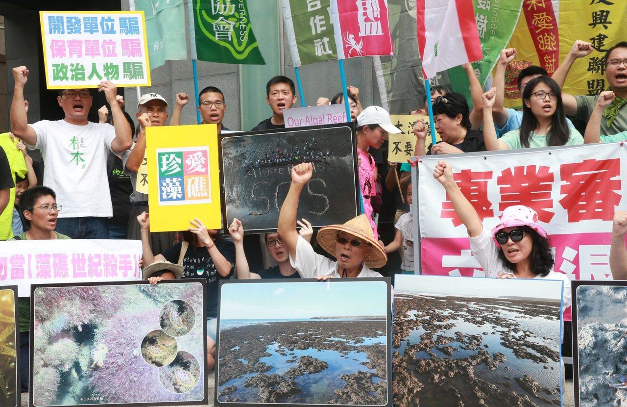 搶救大潭藻礁堡行動聯盟、蠻野心足生態協會、荒野保護協會等環保團體環保團體,昨天前...