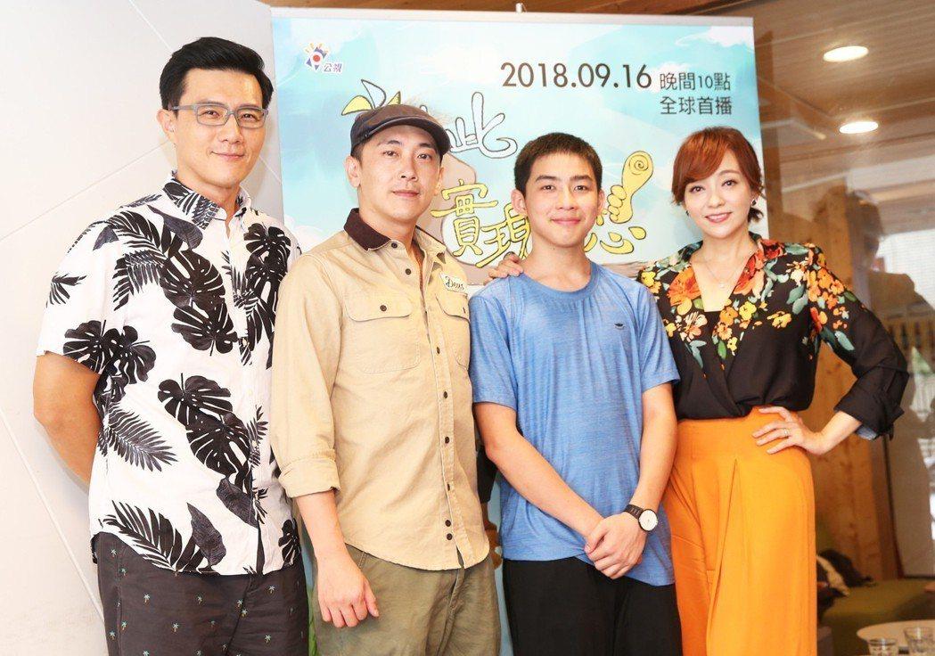 公視今天舉行人生劇展《從此,實現夢想》媒體茶敘,劇中主要演員蔣偉文(左起)、施名