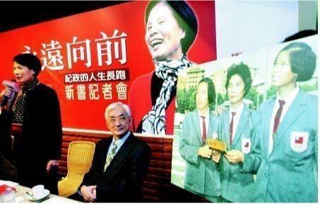 2003年紀政(左)出版傳記,沈君山(右)也是座上嘉賓,書中對2人情誼有含蓄著墨...
