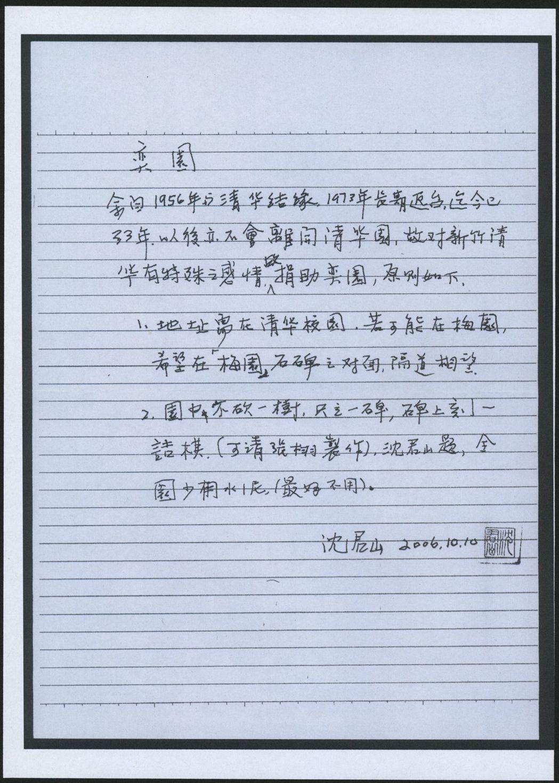 2006年沈君山親手寫下捐建奕園的心願。 圖/清大提供