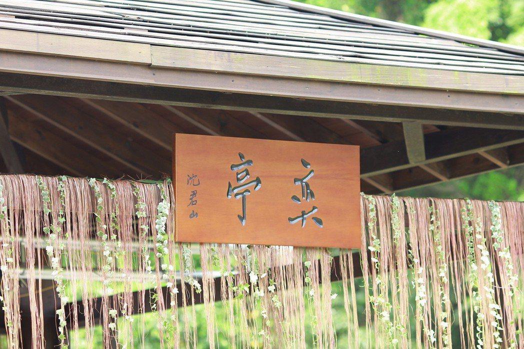 清大「奕亭」2字,是沈君山手書。 圖/清大提供