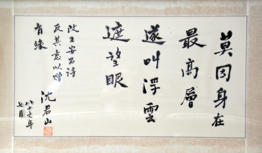 沈君山喜歡以書贈友「莫因身在最高層,遂叫浮雲遮望眼」一詩,改自王安石「只緣身在最...