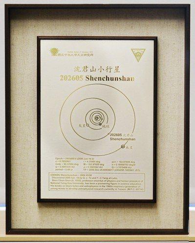 中央大學給沈君山作為紀念的小行星證書。 圖/清大提供
