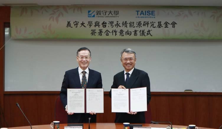 基金會董事長簡又新大使(左)與義守大學校長陳振遠(右)共同簽署合作意向書。台灣企...