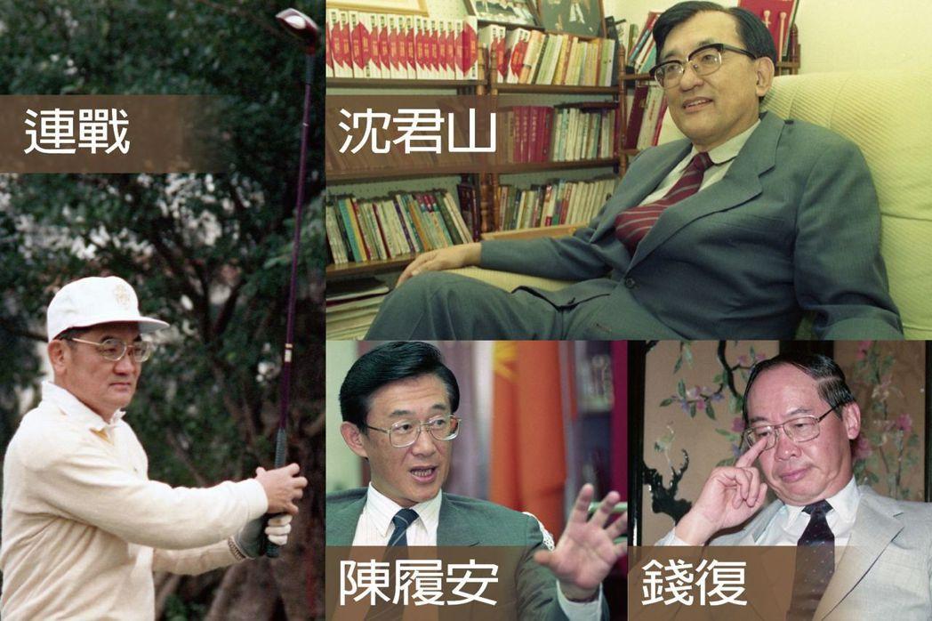 沈君山、連戰、錢復與陳履安在80到90年代的台灣政壇都擔任過要職,有「台灣四公子...