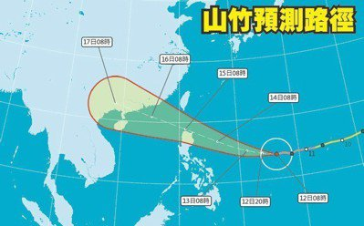 山竹預測路徑「地表最強風暴」強颱山竹(見圖)來勢洶洶,將比侵襲美東、號稱「怪...