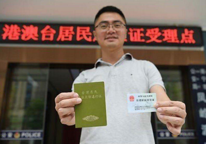 大陸居住證。圖片取自中新網
