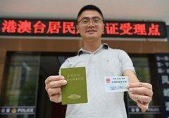 在陸台灣人可參加社保 大陸居住證跟台胞證有何不同?