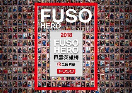 這一票投給台灣平民英雄 FUSO HERO風雲英雄榜全民共選