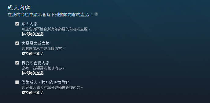 Steam成人篩選新機制上線,可以更細分需要篩選的內容。