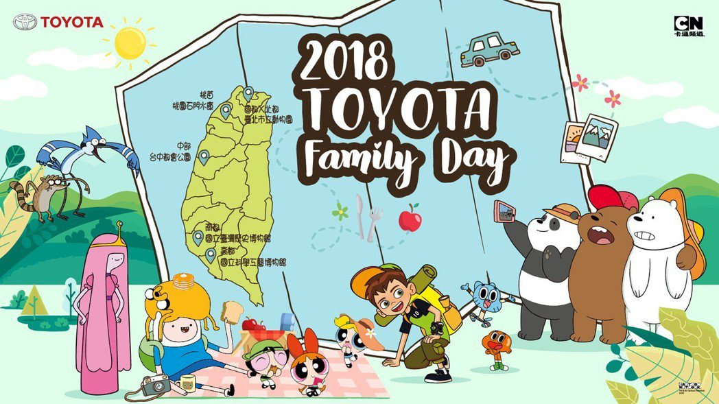 2018 TOYOTA Family Day來囉! 全台5場熱烈報名中。 圖/和泰汽車提供