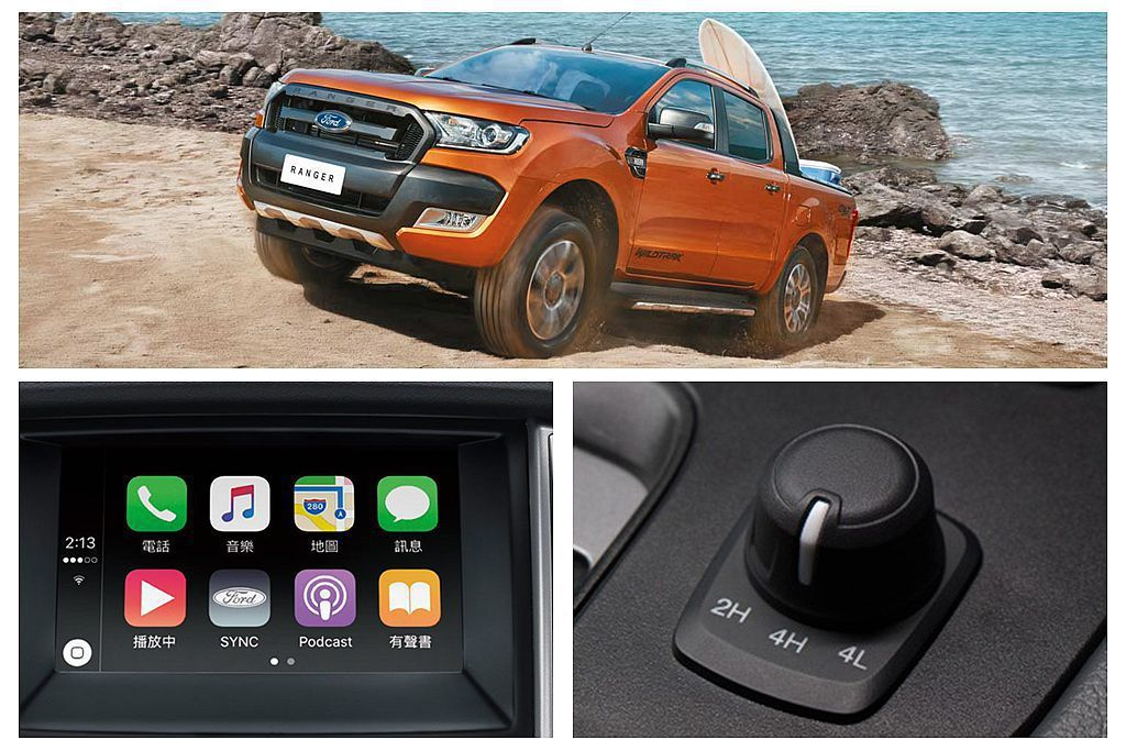 Ford Ranger除有靈活可調的2H/4H/4L傳輸模式設定功能外,更將SYNC3娛樂通訊整合系統列為標配。 圖/Ford提供