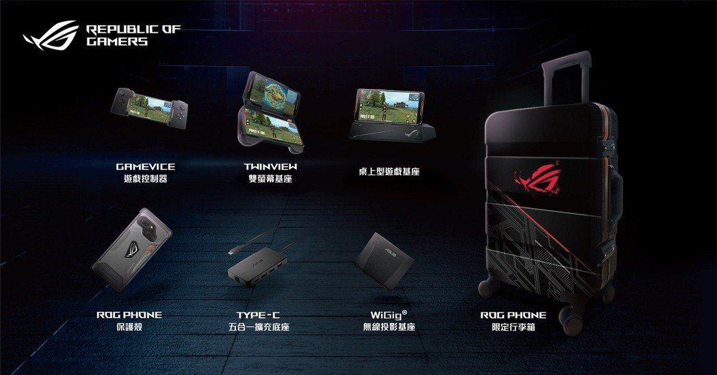 於預購期間購買 ROG Phone 的民眾,可選擇優惠全配包。圖/華碩提供
