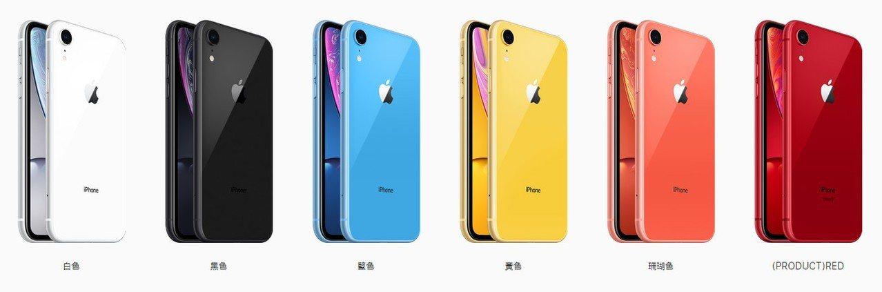 這次iPhone XR有六種顏色。圖/截自蘋果官網