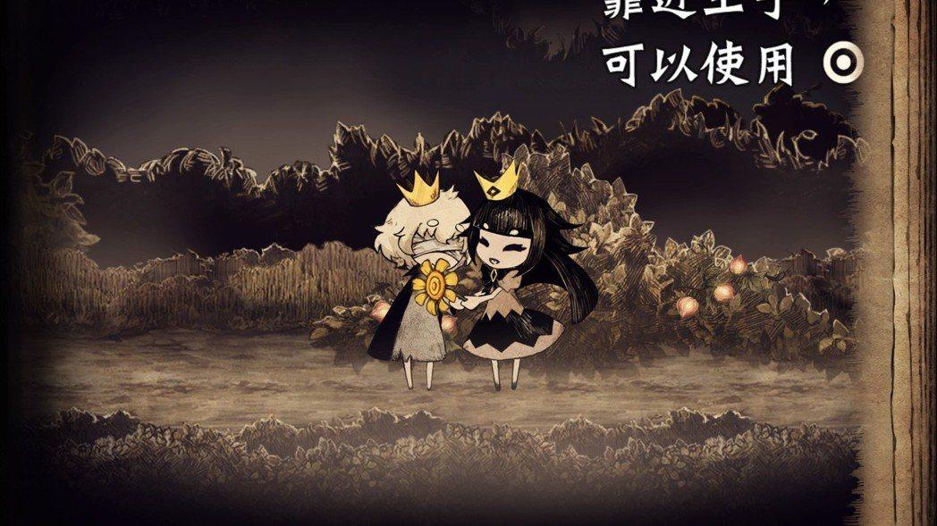 「公主」可以拿花給王子,並獲得魔女的故事。