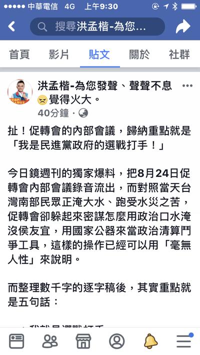 國民黨發言人洪孟楷指出,促轉會密謀「打侯」,是毫無人性。記者陳珮琦/翻攝