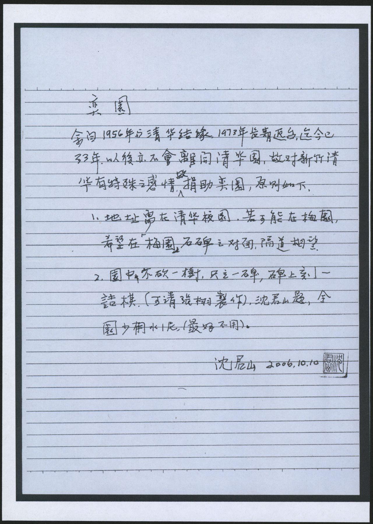 2006年沈君山親手寫下捐建奕園的心願。圖/清大提供