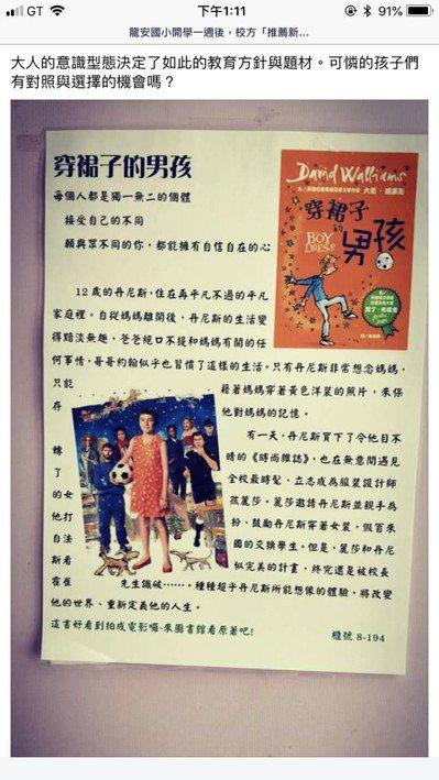 台北市龍安國小近日推薦學生好書,其中一本曾入圍羅德‧達爾幽默童書獎的《穿裙子的男...