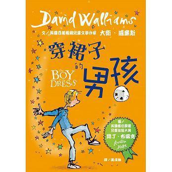 台北市龍安國小因某名家長認為《穿裙子的男孩》一書有鼓勵孩子變裝之嫌,將書從圖書館...