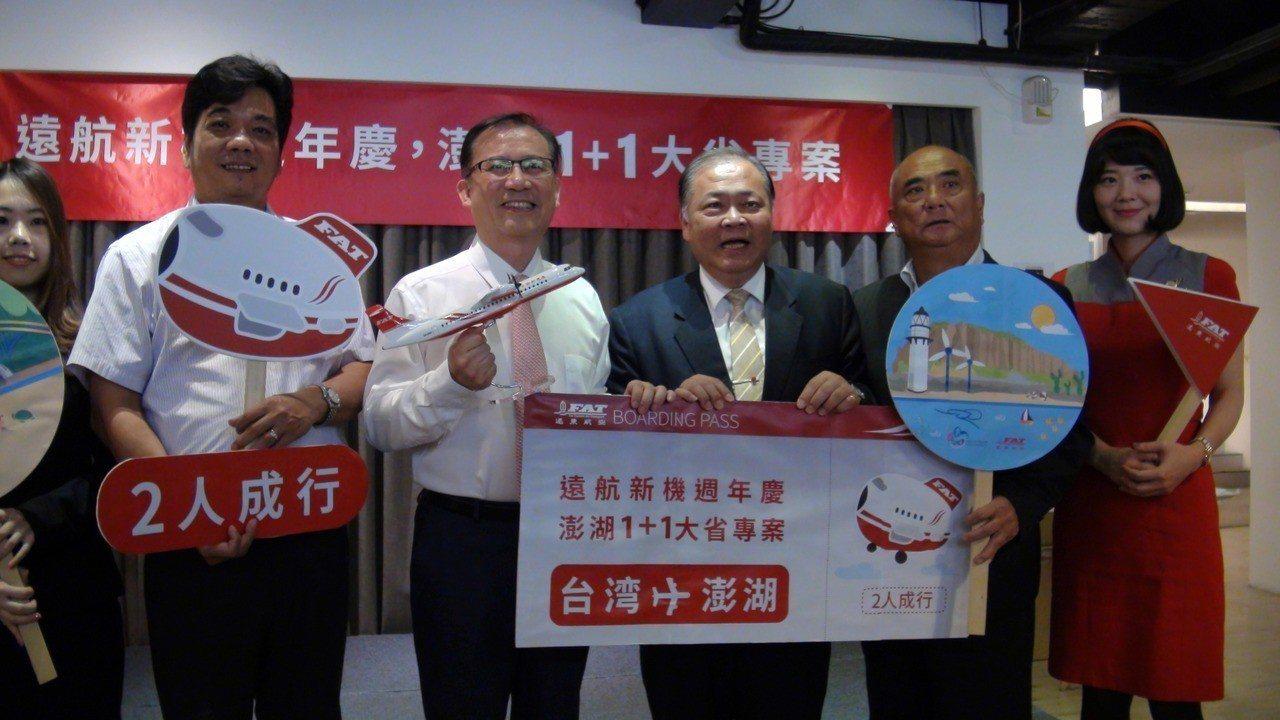 遠東航空歡慶ATR機隊成立滿周年,遠航推出「遠航新機周年慶,澎湖1+1大省專案」...