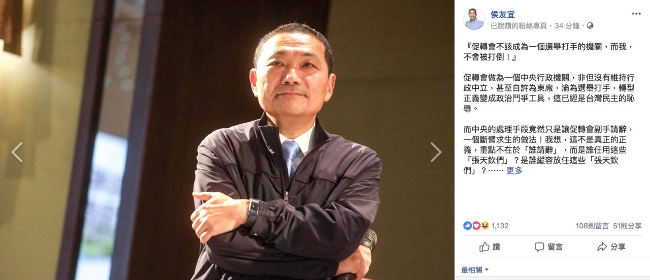 國民黨新北市長參選人侯友宜今在臉書喊話,促轉會不該成為選舉打手機關,而他不會被打...