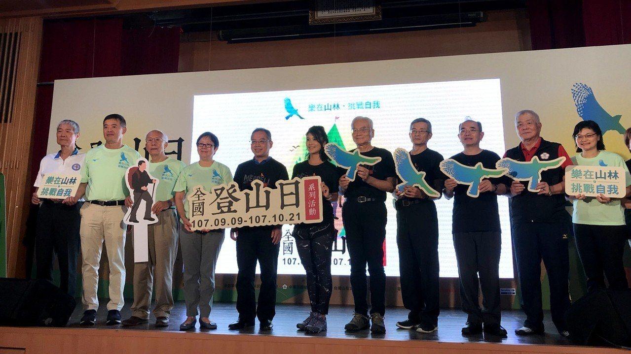 107年全國登山日將在全台舉辦逾200場實體活動。記者劉肇育/攝影