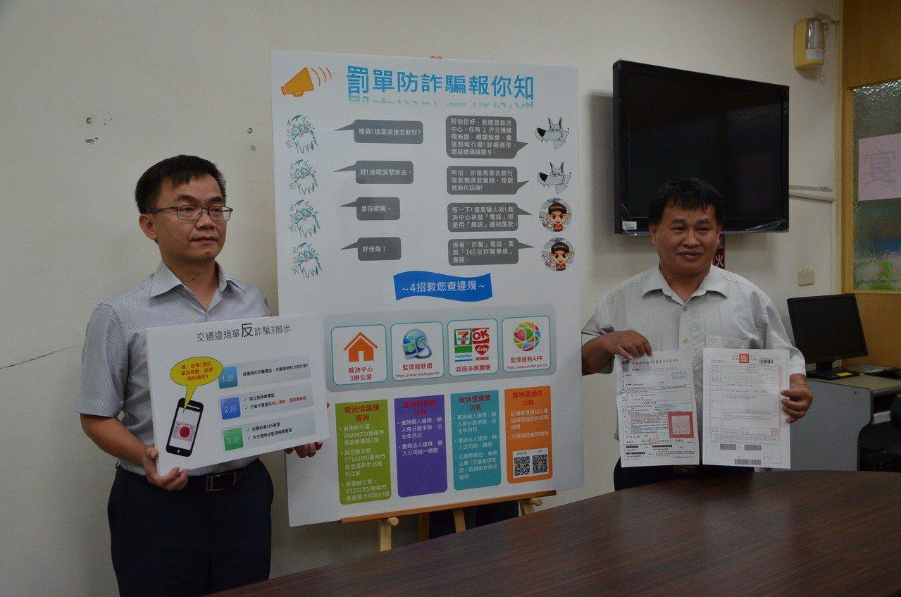 詐騙手法又有新招,台南市政府交通局裁決中心提醒鄉親莫上當。圖/交通局提供