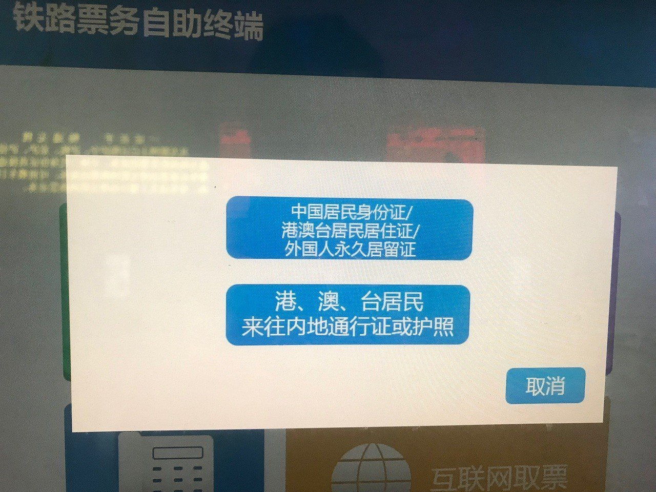 雖然上海第一批台胞居住證在本月19日才會發放,但上海虹橋高鐵站的購票系統,已率先...