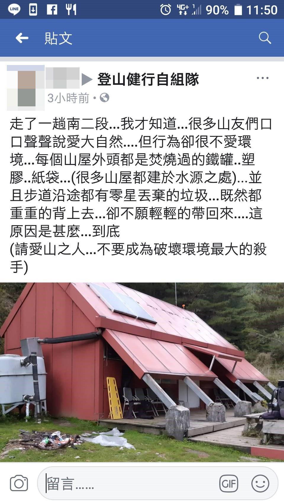 有網友攀登中央山脈南二段卻發現山屋旁遭人焚燒垃圾,在臉書社團感嘆發文。圖/翻攝自...