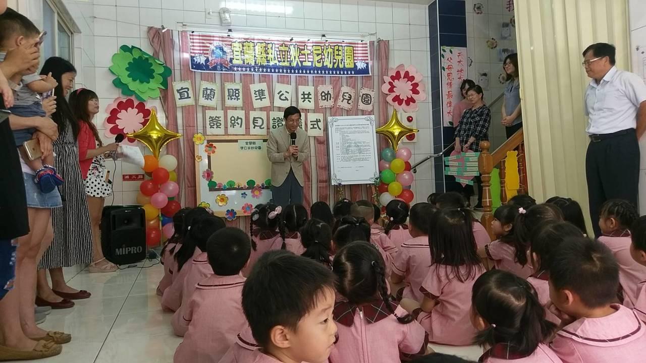 宜蘭縣政府今天辦理「準公共幼兒園見證儀式」。圖/教育部提供