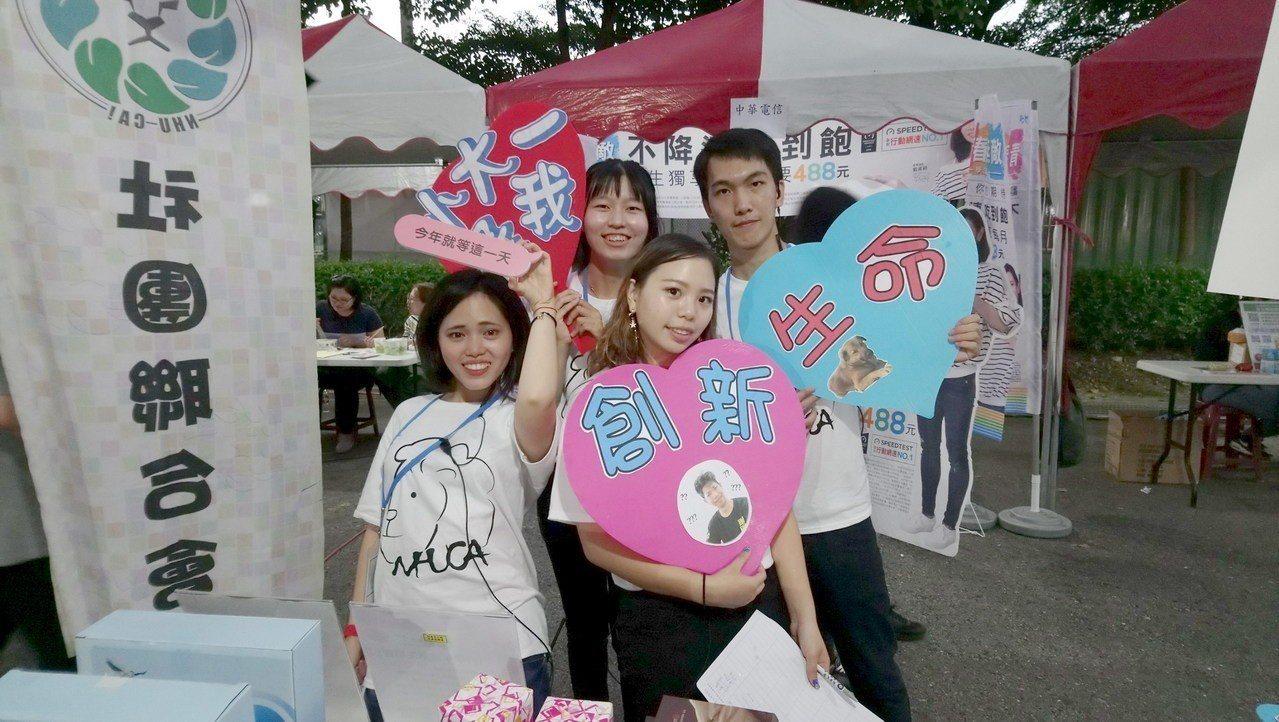 大一新鮮人生命教育成長營舉辦社團博覽會。圖/南華大學提供
