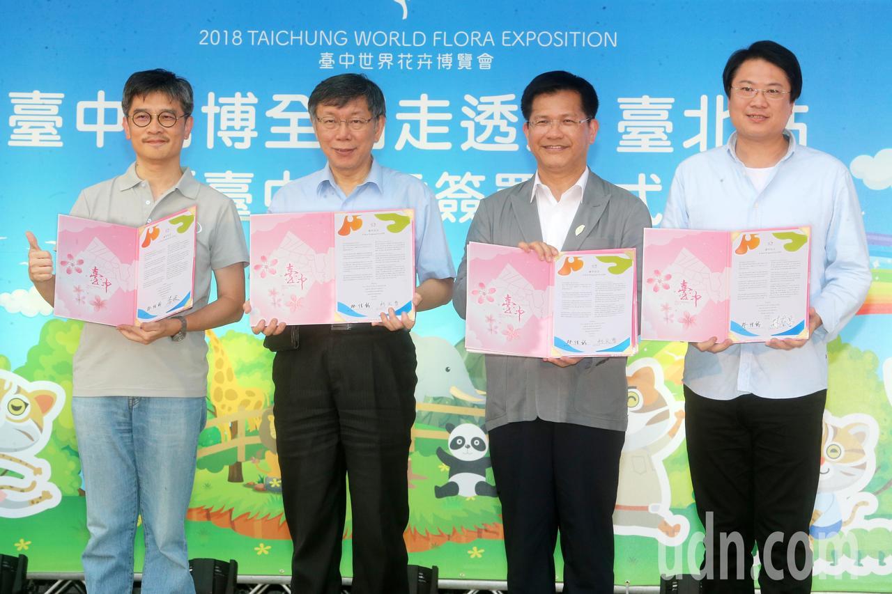 台中市長林佳龍(右二)今天前往台北市立動物園宣傳花博,並與台北市長柯文哲(左二)...