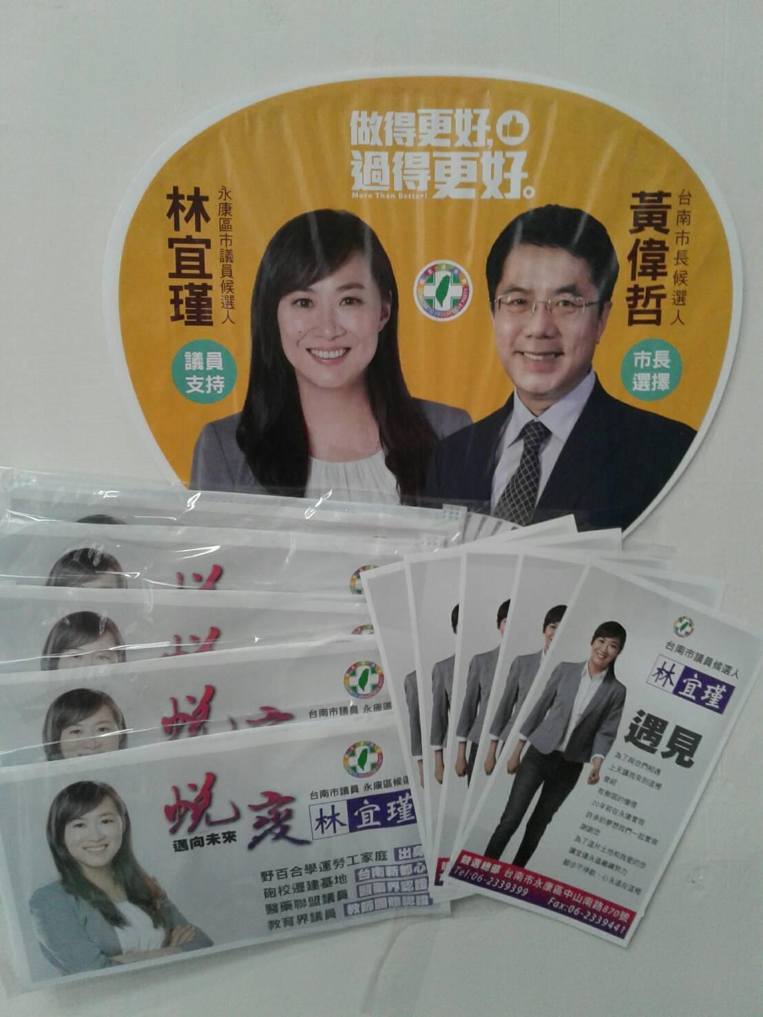 爭取連任的南市議員林宜瑾則發送實用衛生紙,盼能獲得選民支持。圖/林宜瑾提供