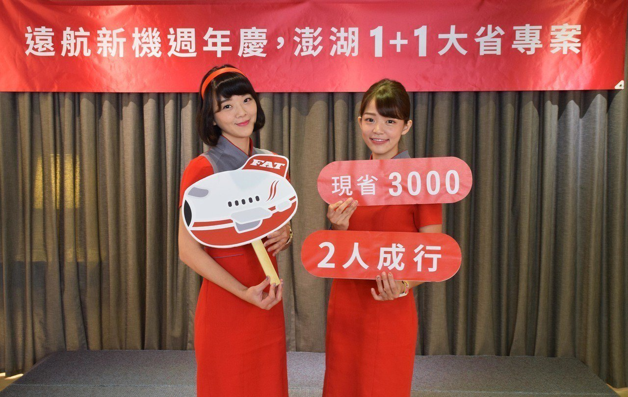 至10月31日止,至遠東航空官方網站,預訂今年底前、周日至周四出發往澎湖的航班,...
