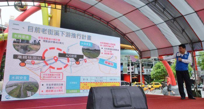 水務局長劉振宇報告老街溪整治進度和效益。圖/桃園市政府新聞處提供